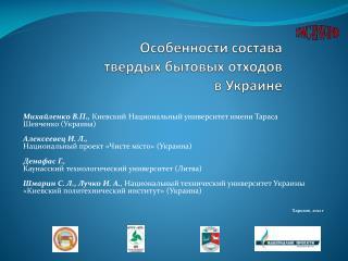 Особенности состава  твердых бытовых отходов  в Украине