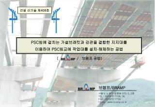 PSC 빔에 걸치는 가설브래킷과 강관을 결합한 지지대를 이용하여  PSC 빔교에 작업대를 설치 · 해체하는 공법