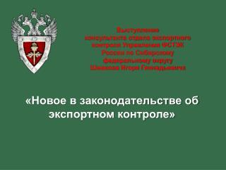 «Новое в законодательстве об экспортном контроле»