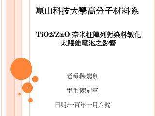 TiO2/ZnO  奈米柱陣列對染料敏化太陽能電池之影響