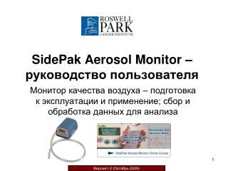 SidePak Aerosol Monitor  – руководство пользователя