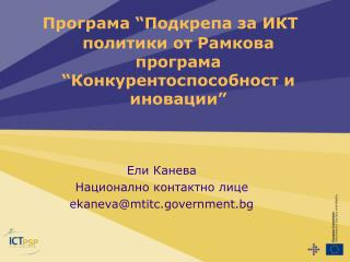 "Програма ""Подкрепа за ИКТ политики от Рамкова програма ""Конкурентоспособност и иновации"""
