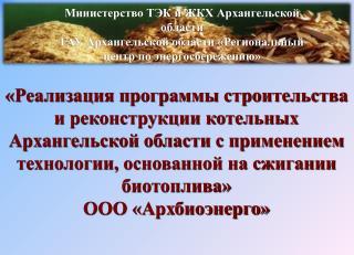 Министерство ТЭК и ЖКХ Архангельской области