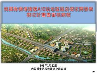 桃園縣機場捷運 A10 站地區 區段徵收開發案 徵收計畫書審核簡報