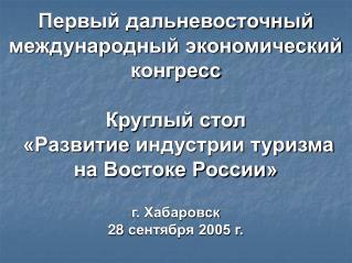 Основные показатели развития туристской отрасли территорий Востока России за 1998-2004 гг.