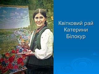Квітковий рай Катерини Білокур
