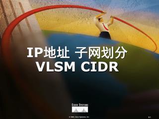 IP 地址 子网划分  VLSM CIDR