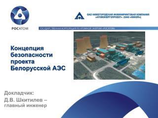 Концепция безопасности проекта Белорусской АЭС
