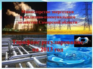 Министерство энергетики  и жилищно-коммунального хозяйства Самарской области