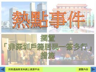 熱點事件  – 擱置 「非深圳戶籍居民一簽多行」 措施