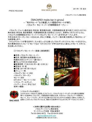 2011 年   7 月 吉日 PRESS RELEASE バカルディ ジャパン株式会社 『BACARDI mojito bar in ginza』