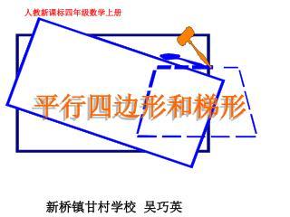 平行四边形 和梯形