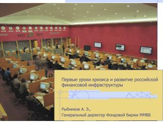 Первые уроки кризиса и развитие российской финансовой инфраструктуры