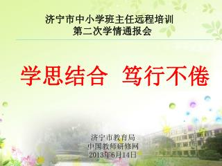 济宁市中小学班主任远程培训   第二次学情通报会