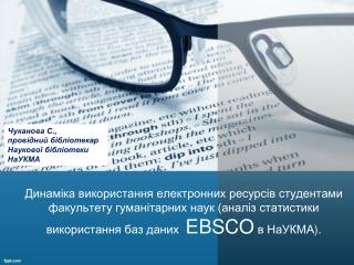 Чуканова С., провідний бібліотекар  Наукової бібліотеки  НаУКМА