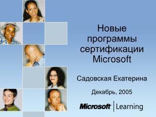 Новые программы сертификации  Microsoft  Садовская Екатерина Декабрь , 2005