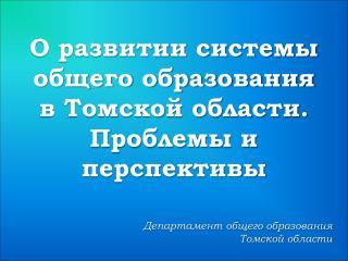 О развитии системы общего образования в Томской области. Проблемы и перспективы