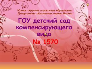 Южное окружное управление образования  Департамента образования города Москвы