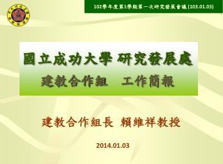 國立成功大學 研究發展處 建教合作組  工作簡報