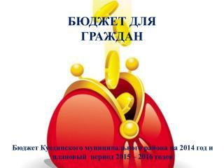 Бюджет Куединского муниципального района на 2014 год и плановый  период 2015 – 2016 годов