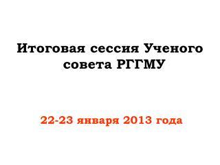Итоговая сессия Ученого совета РГГМУ 22-23  января 20 13  года