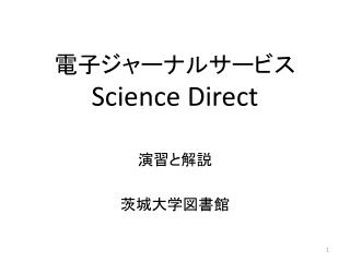 ??????????? Science Direct
