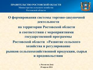 О формировании системы торгово-закупочной деятельности  на территории Ростовской области
