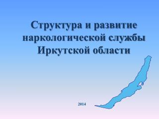 Структура и развитие наркологической службы  Иркутской области