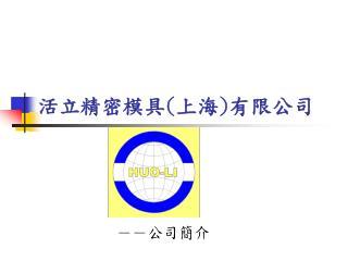 活立精密模具 ( 上海 ) 有限公司