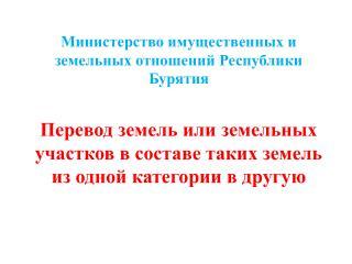 Министерство имущественных и земельных отношений Республики Бурятия