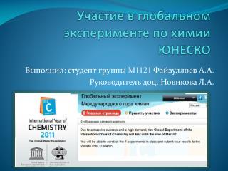 Участие в глобальном эксперименте по химии ЮНЕСКО