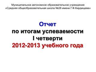 Отчет  по итогам  успеваемости  I  четверти  2012-2013 учебного года