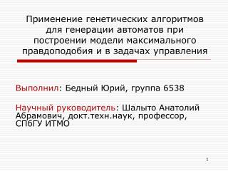 Выполнил :  Бедный Юрий ,  группа 6538