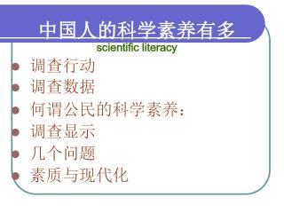 中国人的科学素养有多 scientific literacy