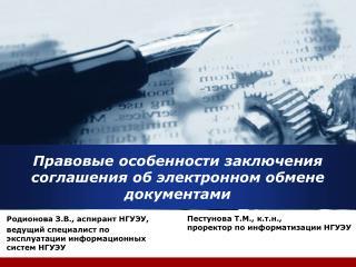 Правовые особенности заключения соглашения об электронном обмене документами