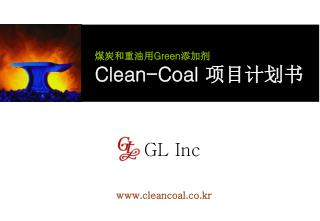 ?????? Green ??? Clean-Coal  ?????