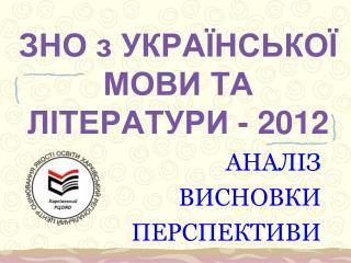 ЗНО з УКРАЇНСЬКОЇ МОВИ ТА ЛІТЕРАТУРИ  - 2012