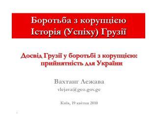 Боротьба з корупцією Історія  ( Успіху )  Грузії