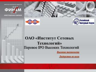 ОАО «Институт Сетевых Технологий»