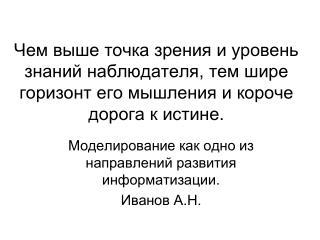 Моделирование как одно из направлений развития информатизации. Иванов А.Н.