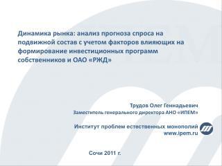 Трудов Олег Геннадьевич Заместитель генерального директора АНО «ИПЕМ »
