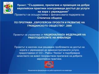 Национална федерация на работодателите на инвалиди