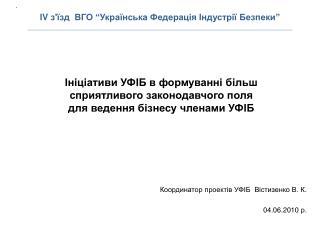 Координатор проектів УФІБ   Вістизенко  В. К.  04 .06.20 10  р.