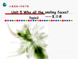 仁爱英语八年级下册 Unit 5  Why all the smiling faces?                            —— 复习课