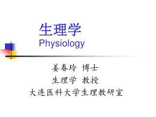生理学 Physiology