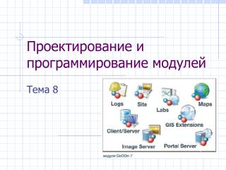 Проектирование и программирование модулей