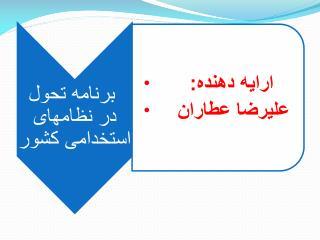 مصوبه هیات وزیران در رابطه با تصویب هفت برنامه اصلاحات اداری مورخ 81/2/8