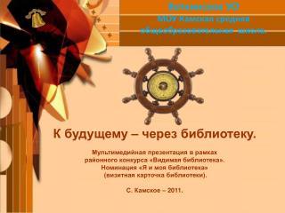 Воткинское УО  МОУ Камская средняя общеобразовательная  школа.