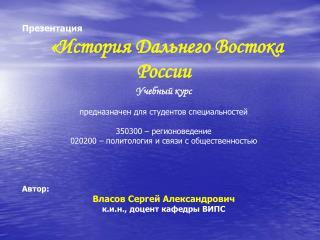 Презентация «История Дальнего Востока России Учебный курс