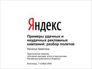 Примеры удачных и неудачных рекламных кампаний: разбор полетов Наталья Замятина